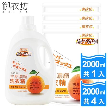 【限時下殺3.8折】【御衣坊】多功能生態橘油/檸檬油濃縮洗衣精2000mlx1罐+2000mlx4包