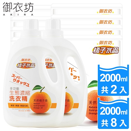 【御衣坊】多功能生態濃縮洗衣精2000mlx2罐+2000mlx8包