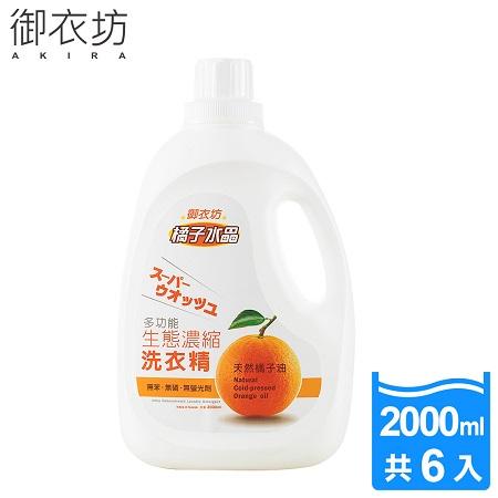 【御衣坊】多功能生態濃縮洗衣精2000mlx6罐