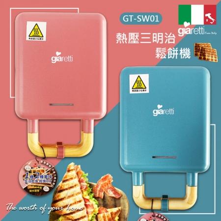 【Giaretti吉爾瑞帝】二合一熱壓三明治鬆餅機 GT-SW01藍綠色/玫瑰粉