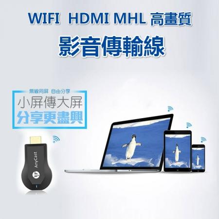 手機平板裝置無限同屏 WIFI HDMI MHL 高畫質影音傳輸線