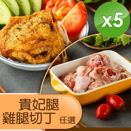 【 山海珍饈】國產生鮮雞腿肉組合-貴妃腿/雞腿切塊(任選)-5入組