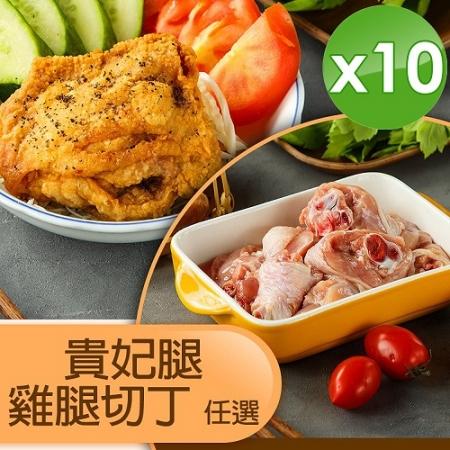 【 山海珍饈】國產生鮮雞腿肉組合-貴妃腿/雞腿切塊(任選)-10入組