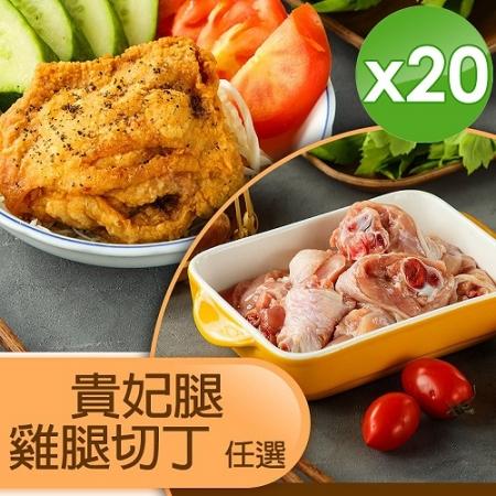 【 山海珍饈】國產生鮮雞腿肉組合-貴妃腿/雞腿切塊(任選)-20入組