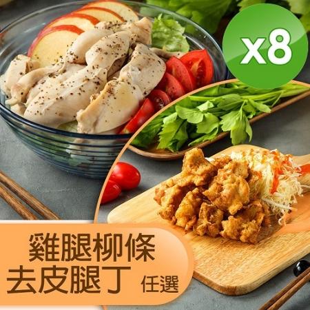 【 山海珍饈】國產生鮮雞肉組合-去皮雞柳/去皮腿丁(任選)-8入組