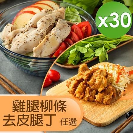 【 山海珍饈】國產生鮮雞肉組合-去皮雞柳/去皮腿丁(任選)-30入組