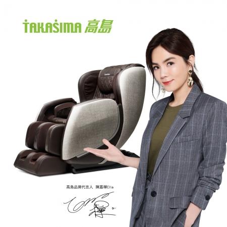 【TAKASIMA 高島】 貴族按摩椅-君爵版英倫咖  A-5300A