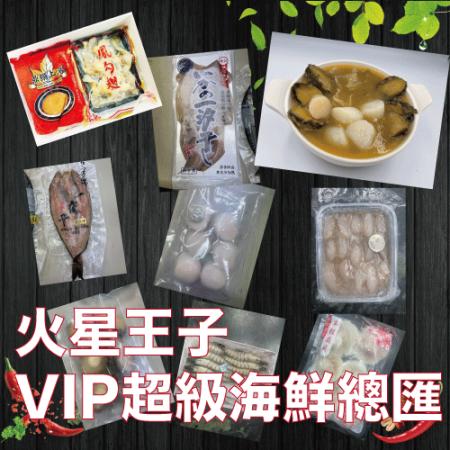 火星王子 超級VIP海鮮大總匯