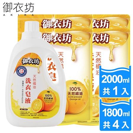 【御衣坊】洗護合一天然橘油/檸檬油洗衣皂液2000ML*1瓶+1800ML*4包