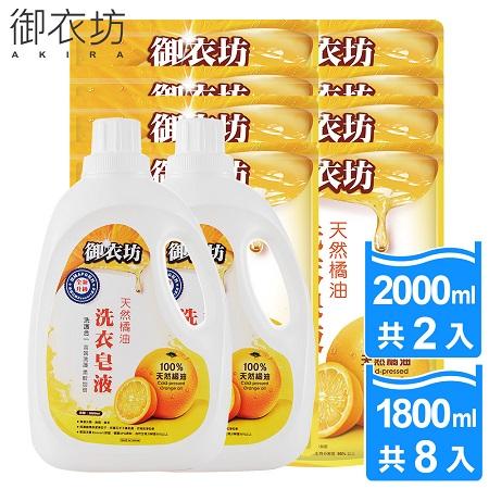 【御衣坊】洗護合一天然橘油/檸檬油洗衣皂液2000ML*2瓶+1800ML*8包