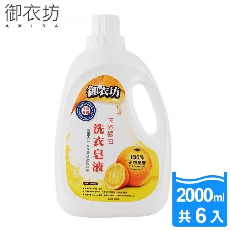 【御衣坊】洗護合一天然橘油/檸檬油洗衣皂液2000ML*6瓶