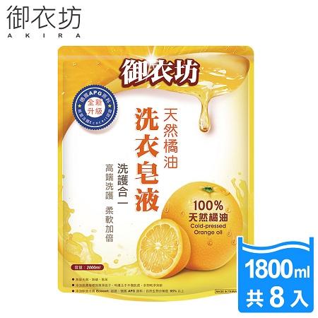 【御衣坊】洗護合一天然橘油/檸檬油洗衣皂液1800ML*8補包