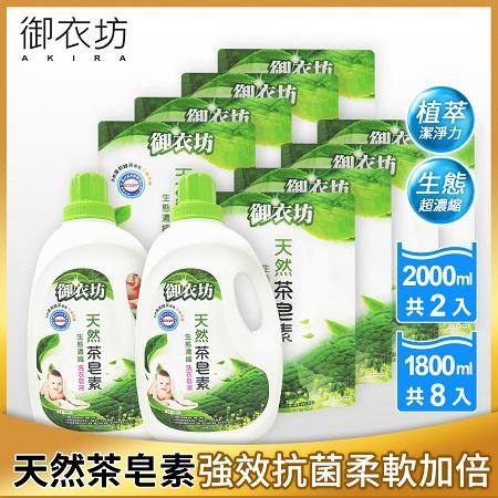 【御衣坊】天然茶皂素生態濃縮洗衣皂液2000ML*2瓶+1800ML*8補包