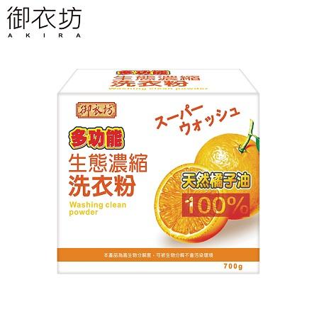 【Akira御衣坊】橘子/檸檬洗衣粉700gx10入