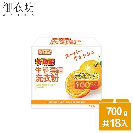 【Akira御衣坊】橘子/檸檬洗衣粉700gx18入