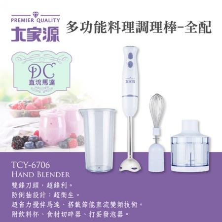 【大家源】多功能手持式調理棒 TCY-6706 (全配)
