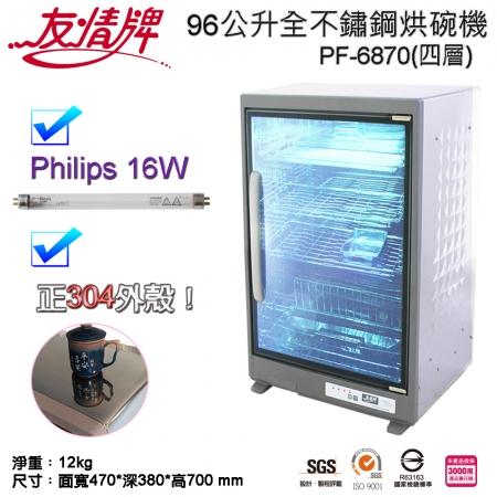 【友情牌】96公升全不鏽鋼四層紫外線殺菌烘碗機 PF-6870