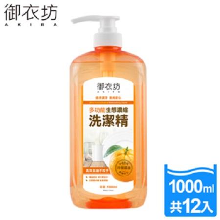 【Akira御衣坊】多功能天然濃縮洗潔精系列(橘子/檸檬)1000mlx12入