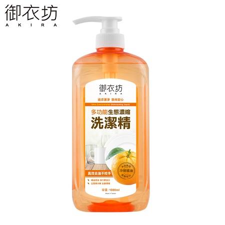 【Akira御衣坊】多功能天然濃縮洗潔精系列(橘子/檸檬)1000mlx15入
