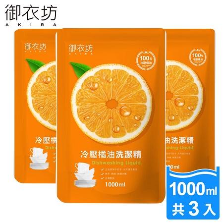 【Akira御衣坊】冷壓橘油洗潔精補充包1000mlx3包