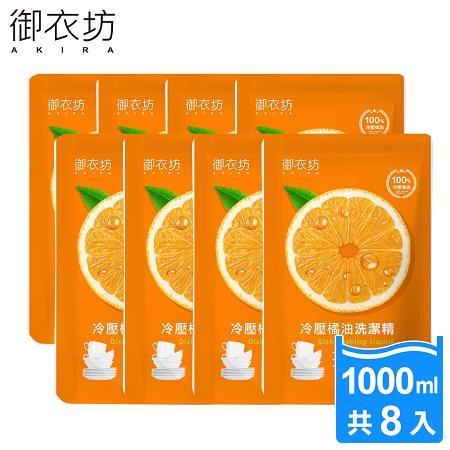 【Akira御衣坊】冷壓橘油洗潔精補充包1000mlx8包