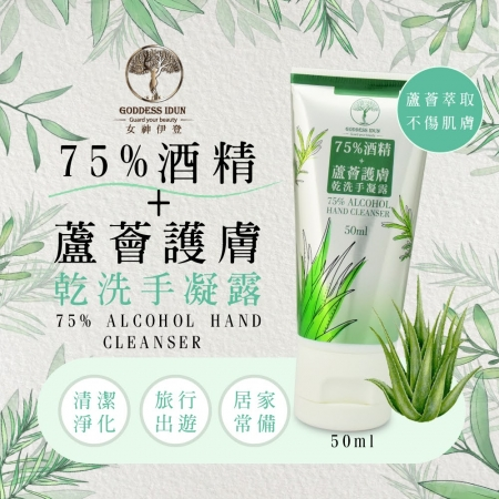 女神伊登-75%酒精蘆薈乾洗手凝露(50ml/條)
