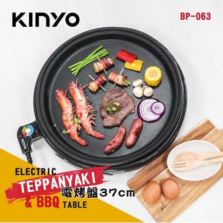 【KINYO】多功能圓形電烤盤(BP-063)