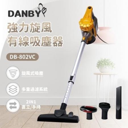 【丹比DANBY】強力旋風有線吸塵器(DB-802VC)