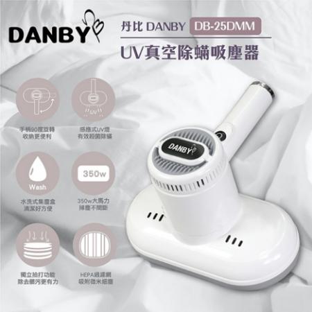 【丹比DANBY】UV真空除蟎吸塵器 (DB-25DMM)