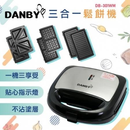 【丹比DANBY】三合一鬆餅機/三明治機/烤肉盤(DB-301WM)