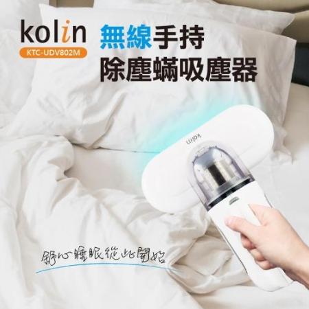 【歌林Kolin】無線手持除塵蟎吸塵器 (KTC-UDV802M)