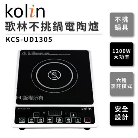 【歌林Kolin】不挑鍋電陶爐 (KCS-UD1305)