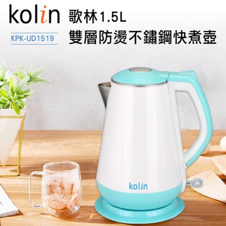 【歌林Kolin】1.5L雙層防燙不鏽鋼快煮壺(KPK-UD1519)