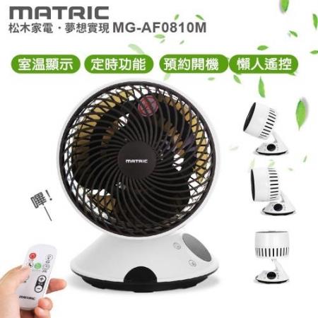 【松木家電MATRIC】8吋智能觸控強力環流循環扇 (MG-AF0810M)