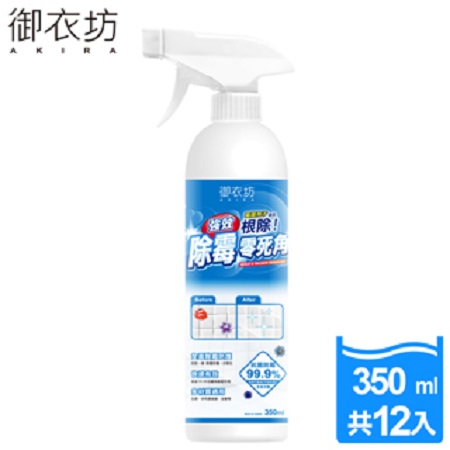 【Akira御衣坊】強效除霉清潔劑(霉菌孢子根除零死角)350mlx12入
