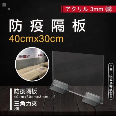 防疫隔板 長寬規格 40x30cm 厚度3mm  (規格6)  2片一組  餐廳必備專用