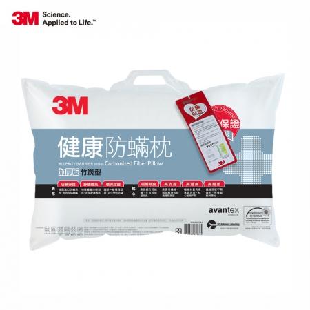 【3M】德國進口表布健康防蹣枕心-竹炭型加厚版 AP-KA3