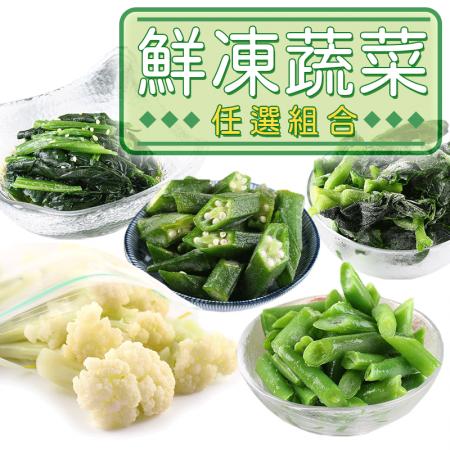 鮮凍蔬菜任選12包組