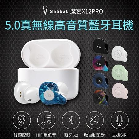 【Sabbat魔宴】X12 pro 5.0真無線高音質藍牙耳機(降噪耳機、TWS耳機)