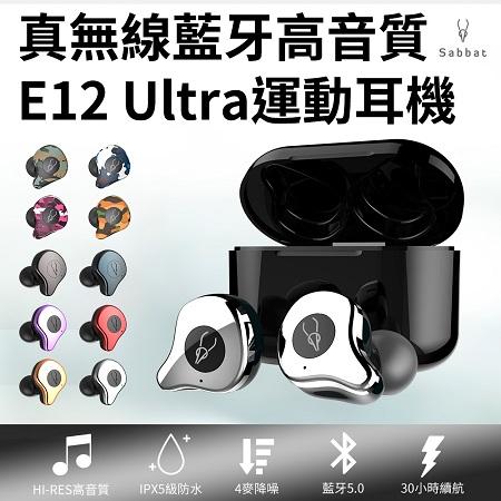 【Sabbat魔宴】E12 ultra真無線藍牙5.0高音質運動耳機(高通晶片、無線充電、降噪耳機、type-c)