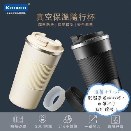 真空保溫 | Kamera SUS316不鏽鋼 時尚真空保溫隨行杯(時尚黑)/(奶茶白)
