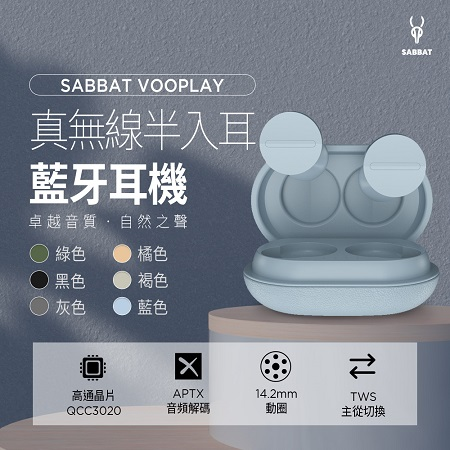 【Sabbat魔宴】VOOPLAY真無線半入耳藍牙5.0耳機(高通晶片、aptX音頻解碼、14.2mm大動圈、無線充電)