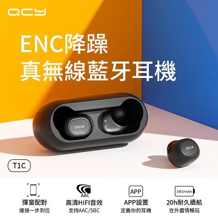 【QCY】T1C ENC降躁真無線藍牙耳機