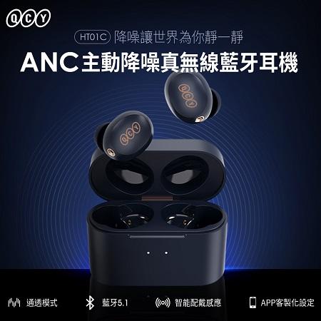 【限時下殺5.6折】【QCY】 HT01C ANC主動降噪真無線藍牙耳機