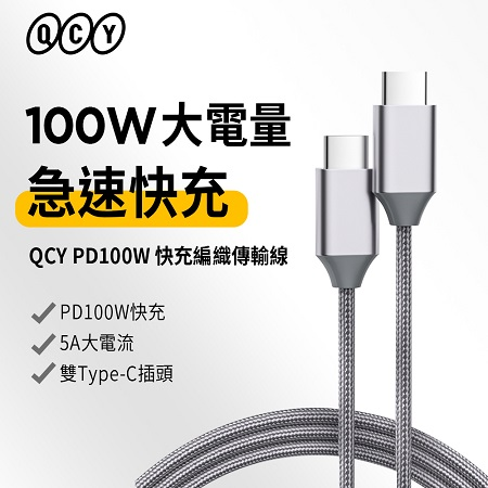 【QCY】  PD100W Type C to Type C快充編織傳輸線