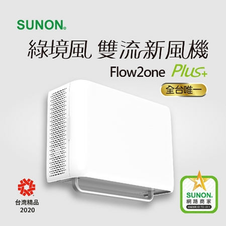 【SUNON建準】Flow2One Light雙流新風機_綠境風+雙向風流管 (不含拉捍)