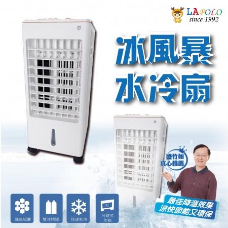 【LAPOLO】冰風暴水冷扇LA-6503