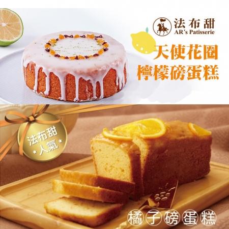 排隊美食【法布甜】雙享蛋糕2入組(天使花圈檸檬蛋糕(6吋)*1+橘子磅蛋糕*1)
