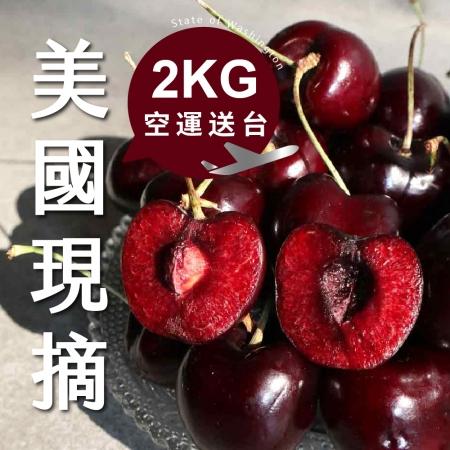空運 美國西北華盛頓黑櫻桃 9R 禮盒 2kg 100%超甜不酸