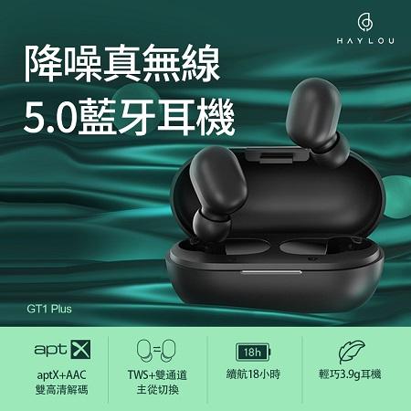 【Haylou】GT1 plus MINI指紋觸控降噪真無線5.0藍牙耳機(高通芯片/主從切換/自動連接配對)